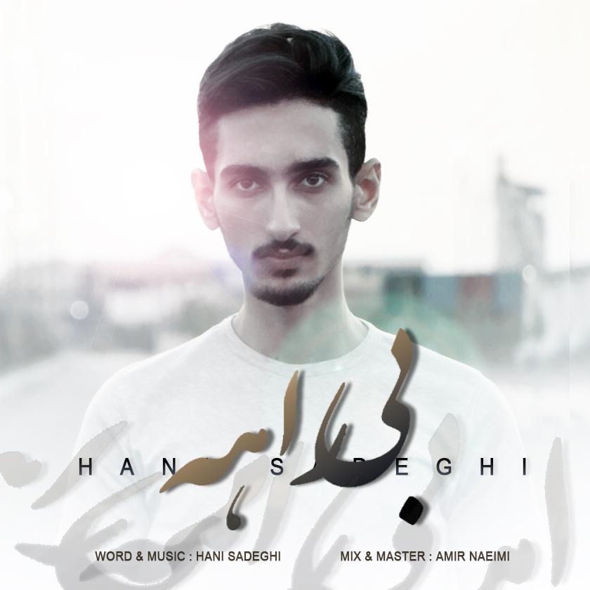 Hani Sadeghi – Bi Rahe