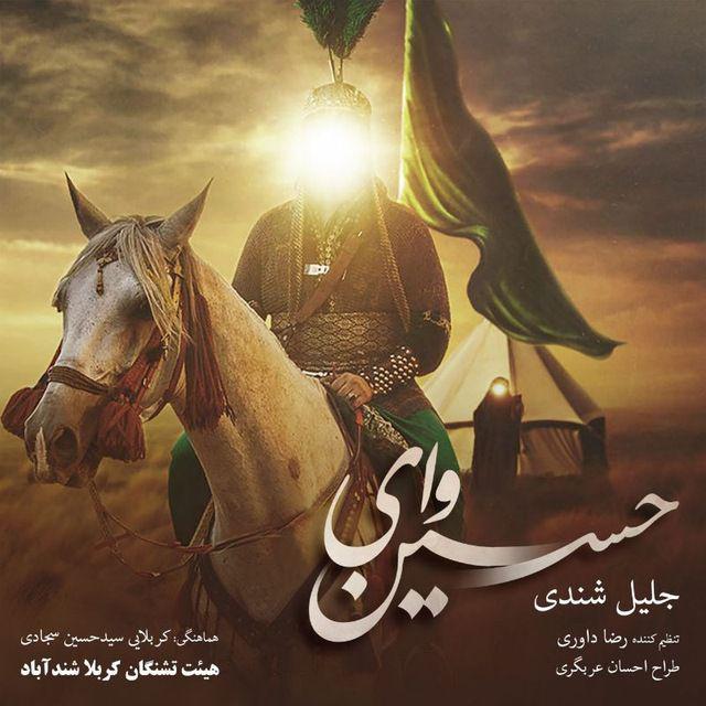 Jalil Shendi – Hossein Vay