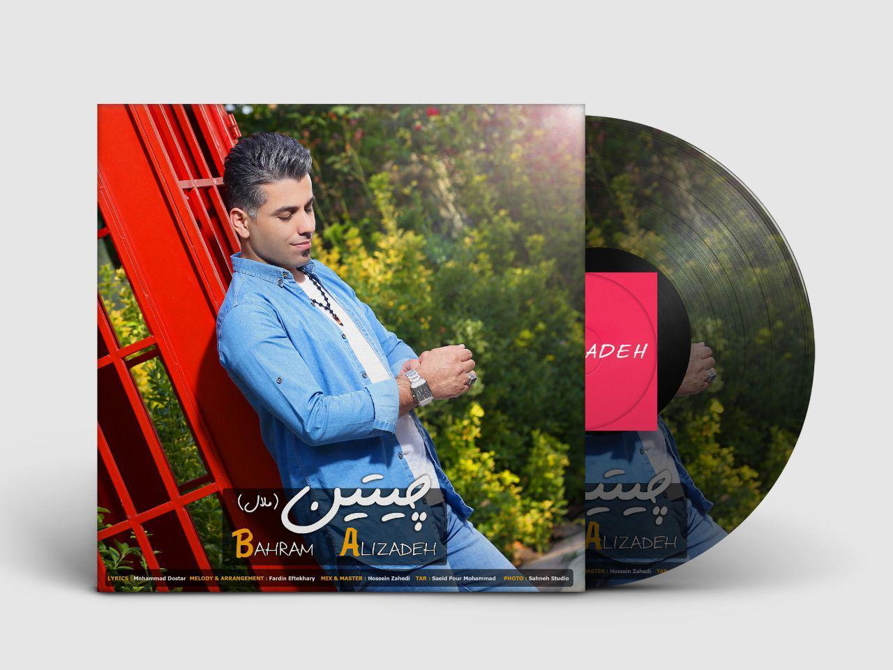 Bahram Alizade – Chitin