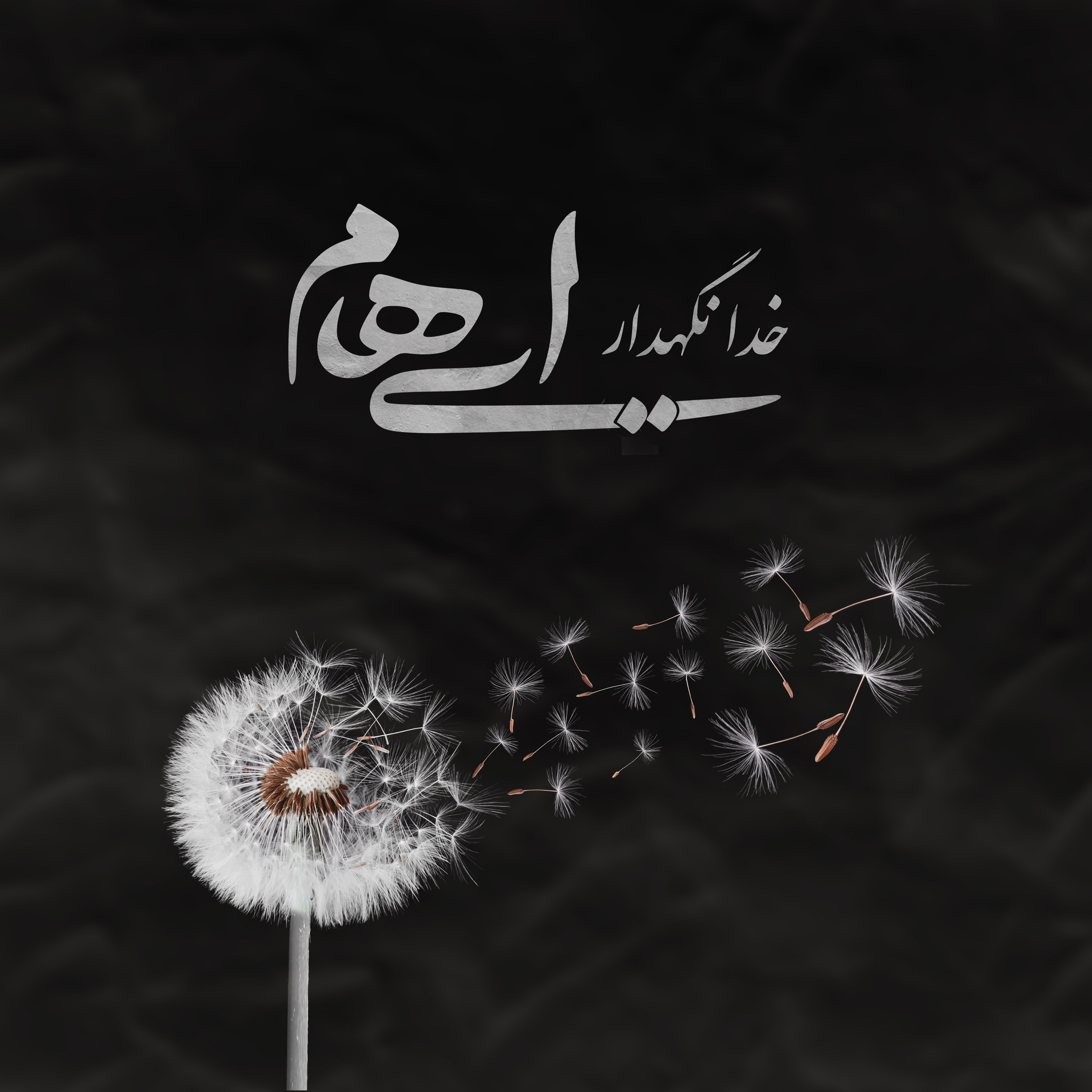 Ehaam – Khoda Negahdar