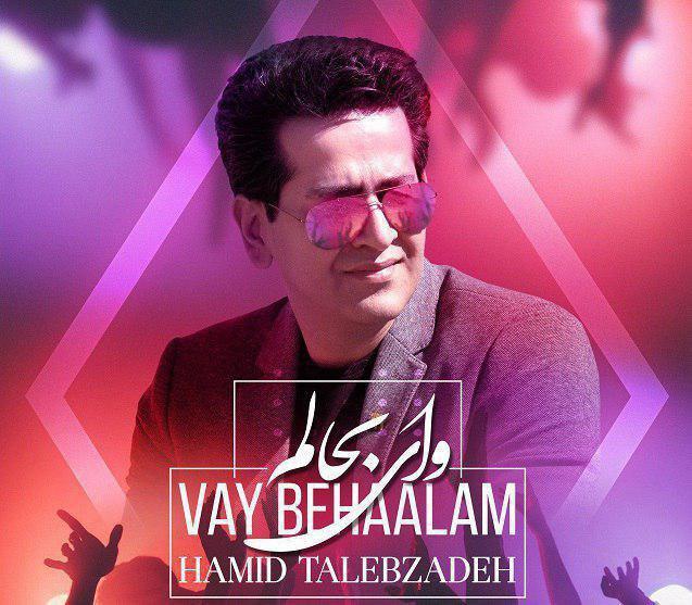 Hamid Talebzadeh – Vay Be Haalam