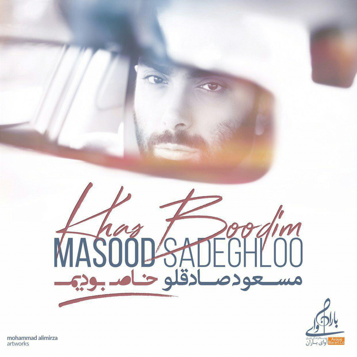Masoud Sadeghloo - Khas Boodim
