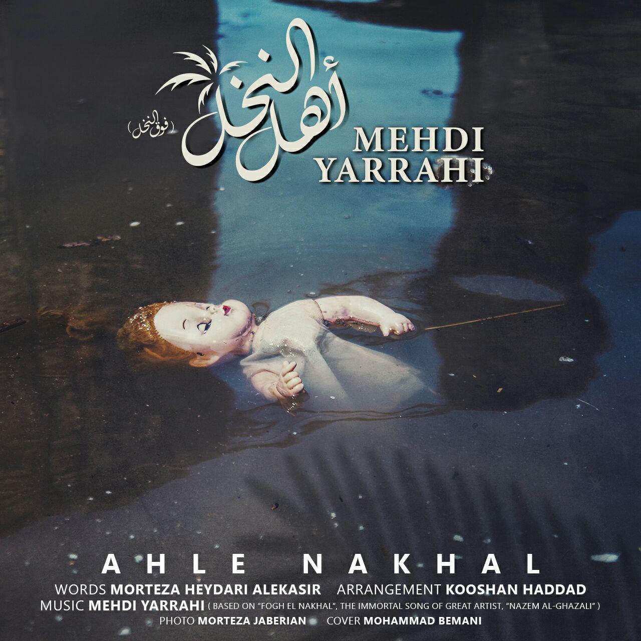 Mehdi Yarrahi – Ahle Nakhal