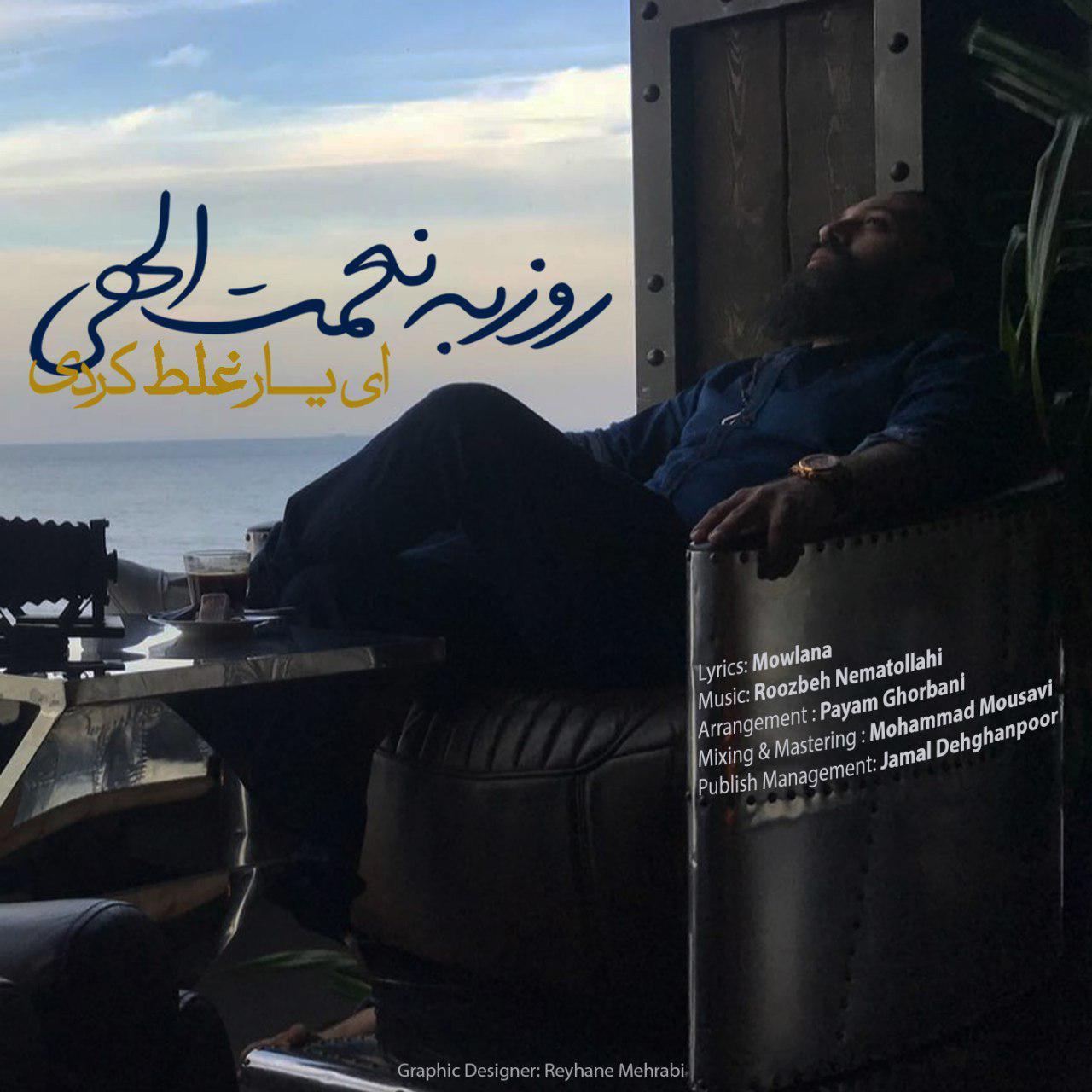 Roozbeh Nematollahi – Ey Yar Ghalat Kardi