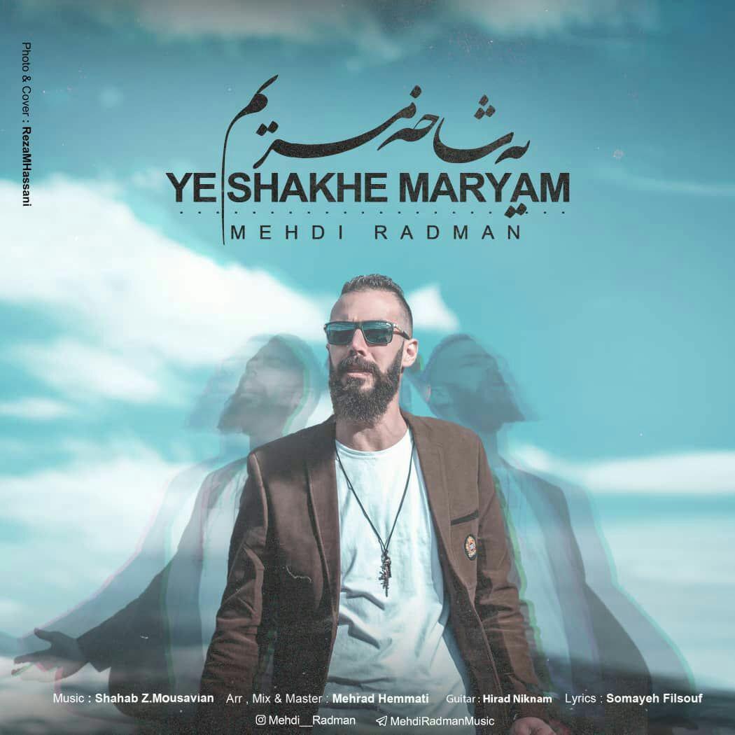 Mahdi Radman – Yek Shakheh Maryam