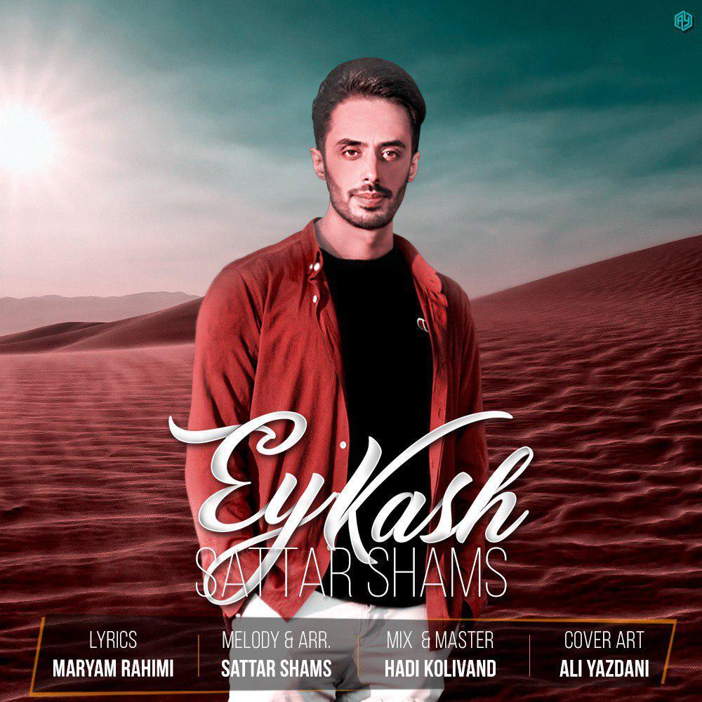 Sattar Shams – Ey Kash