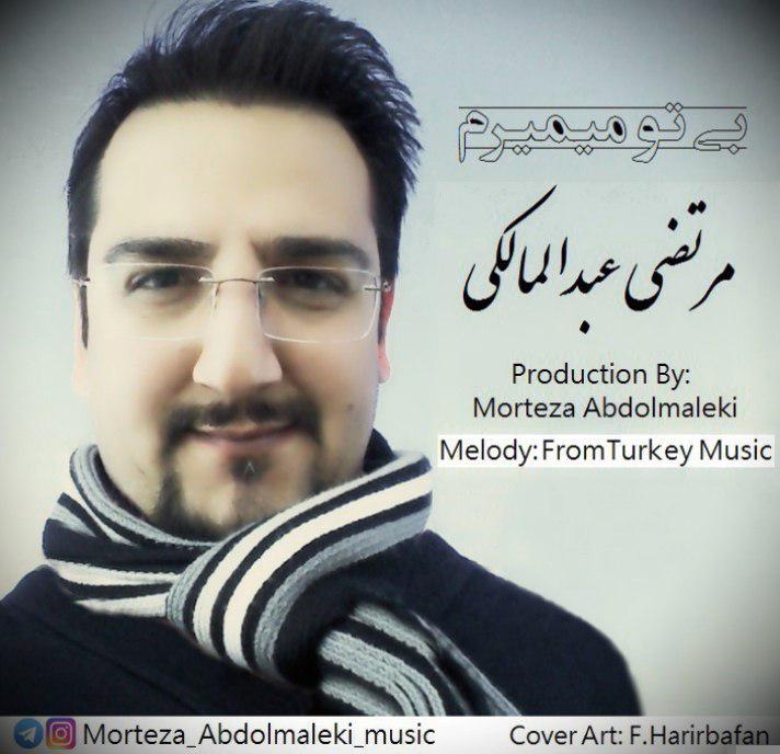 Morteza Abdolmaleki- Bi To Mimiram