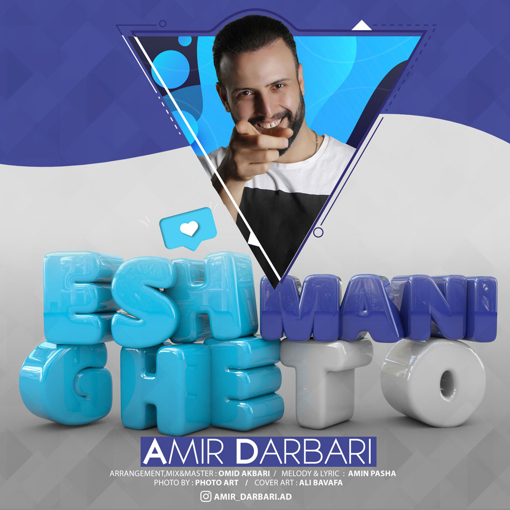Amir Darbari – Eshghe Mani To