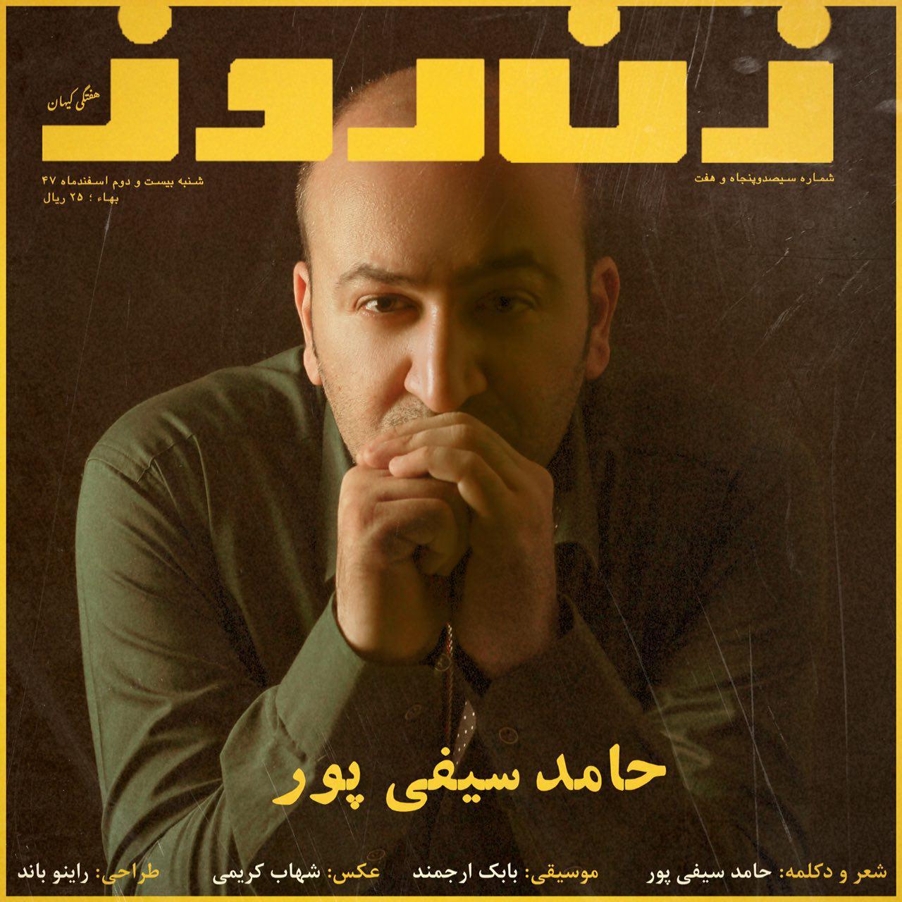 Hamed Seyfipour – Zane Rouz