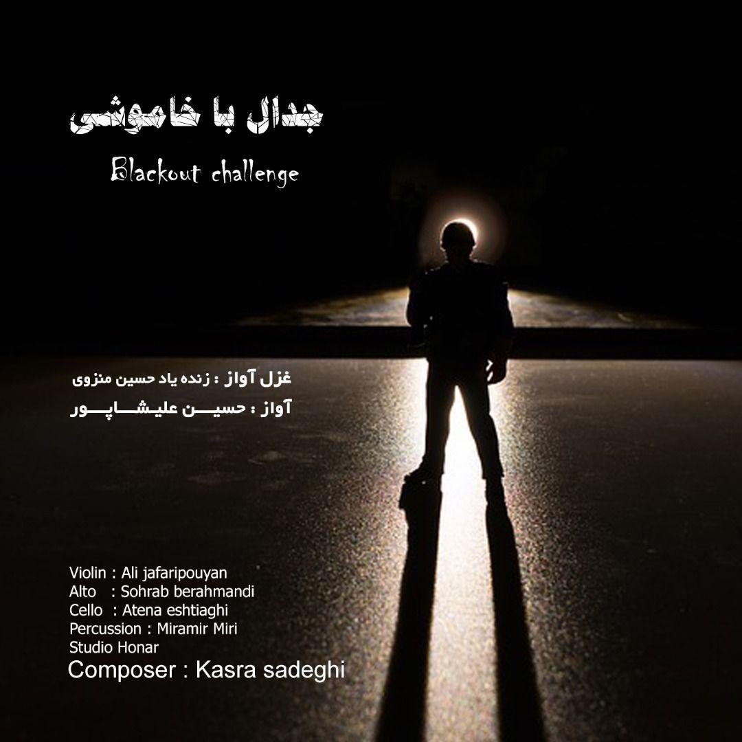 Kasra Sadeghi – Blackout Challenge