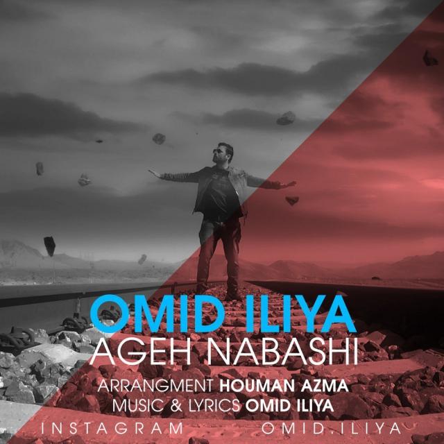 Omid Iliya – Ageh Nabashi