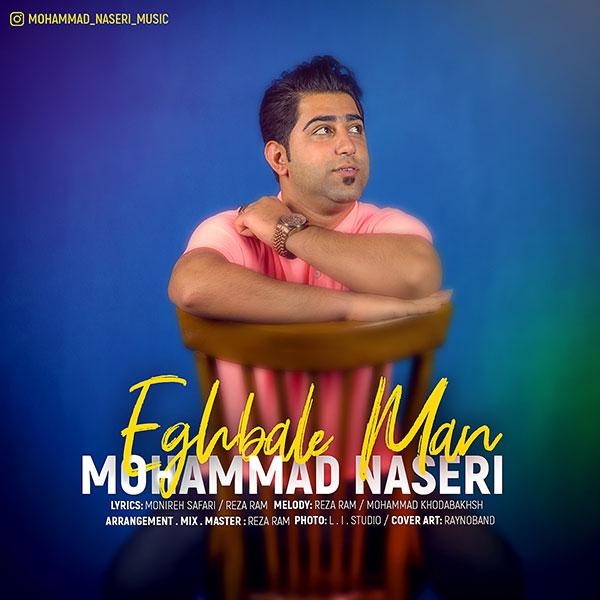 Mohammad Naseri – Eghbal Man