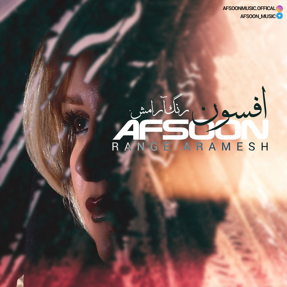 Afsoon – Range Aramesh