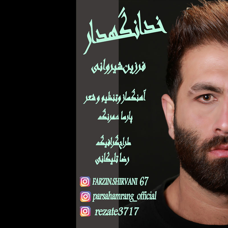 Farzin Shirvani – Khoda Negahdar