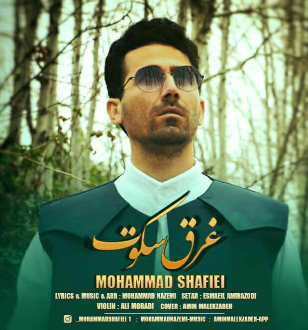 Mohammad Shafie – Gharghe Sokout