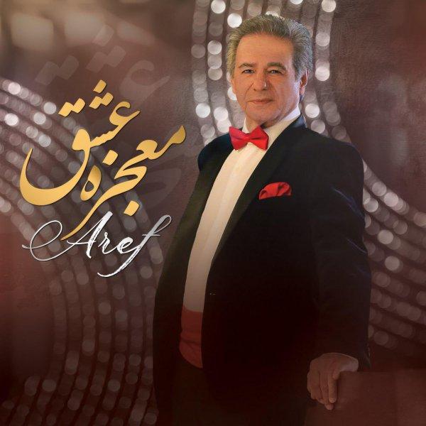 Aref – Mojezeye Eshgh