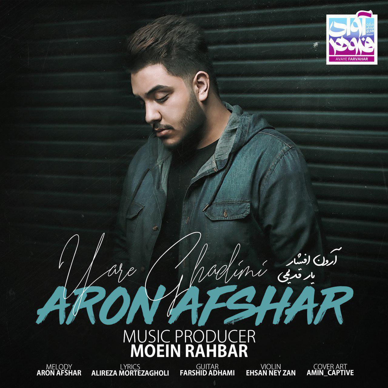 Aron Afshar – Yare Ghadimi