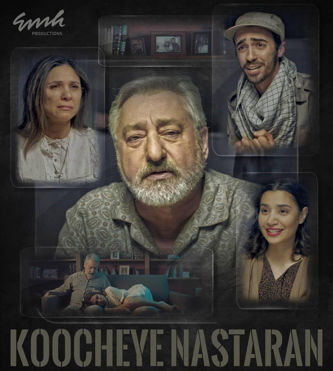 Ebi – Koocheye Nastaran