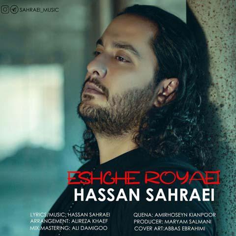Hasan Sahraei – Eshghe Royaei