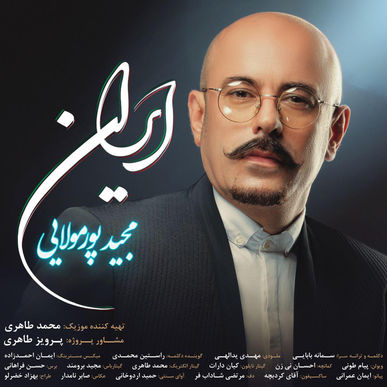 Majid Poormolaei – Iran