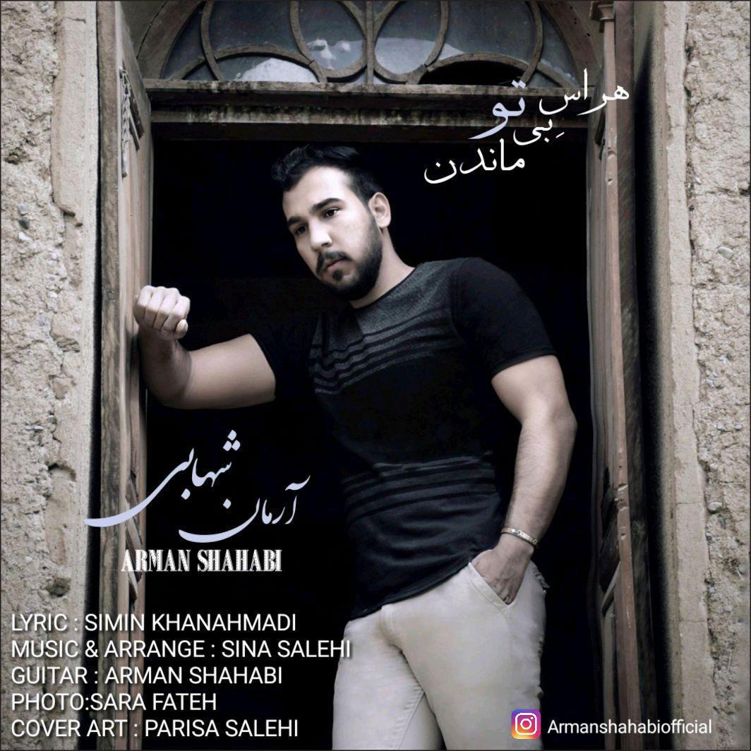 Arman Shahabi – Harase Bi To Mandan