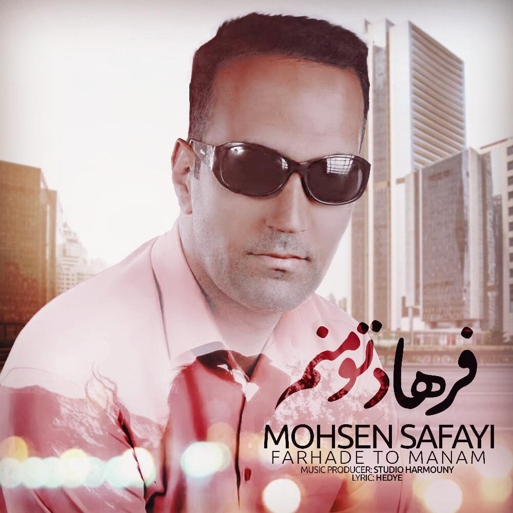 Mohsen Safaei – Farhade To Manam