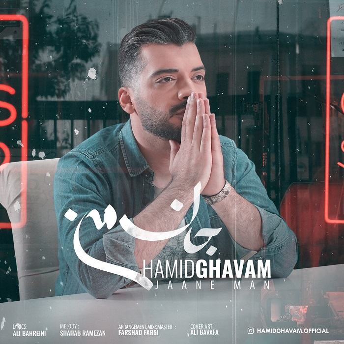 Hamid Ghavami – Jaane Man