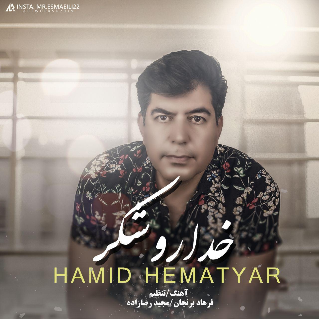 Hamid Hematyar – Khodaro Shokr