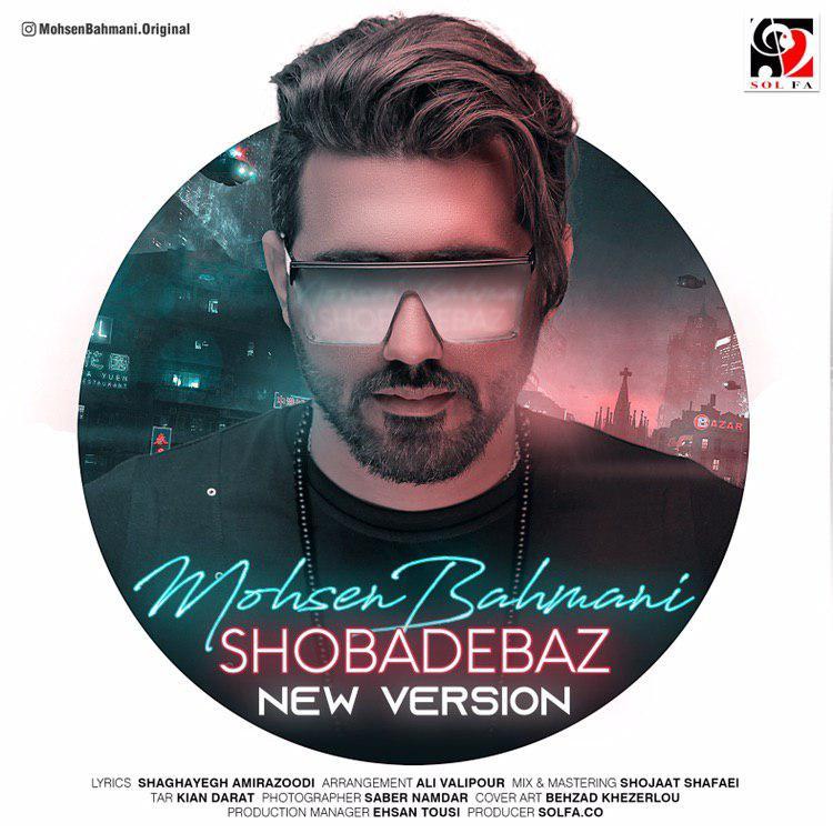 Mohsen Bahmani – Shobadebaz (New Version)