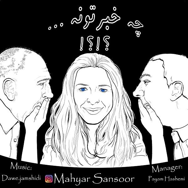 Mahyar Sansoor – Che KhabareToone