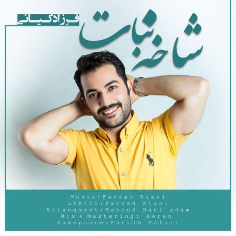 Farzad Kiani – Shakhe Nabat