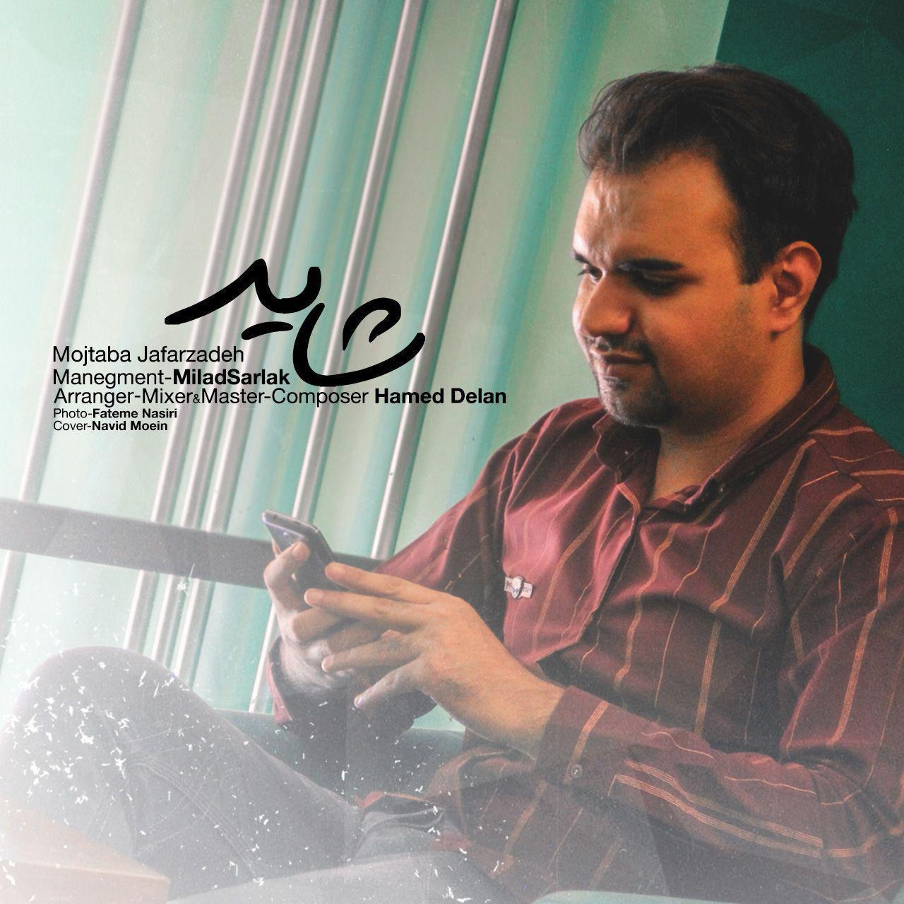 Mojtaba Jafarzadeh – Shayad