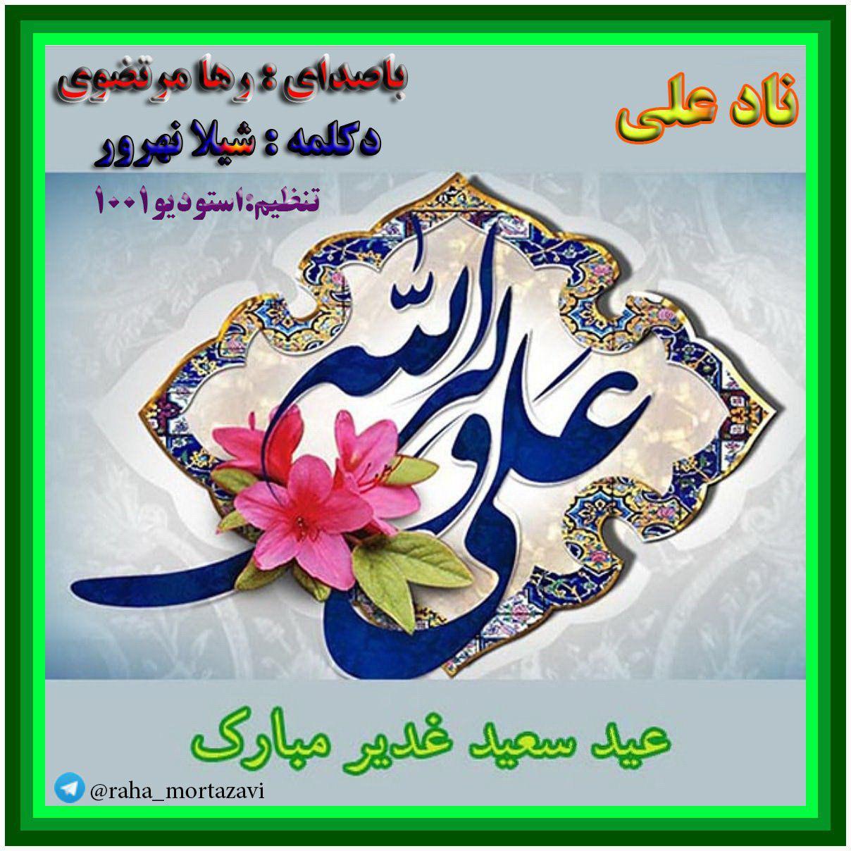 Raha Mortazavi – Nade Ali 2