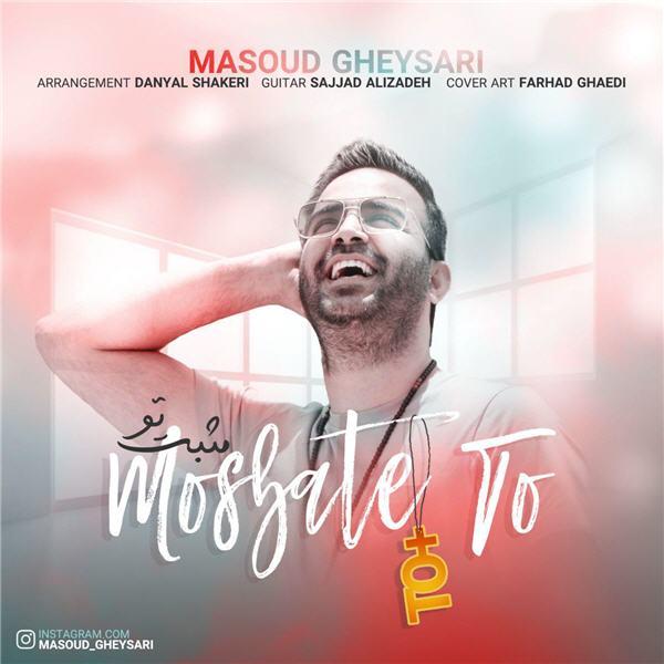 Masoud Gheysari – Mosbate To