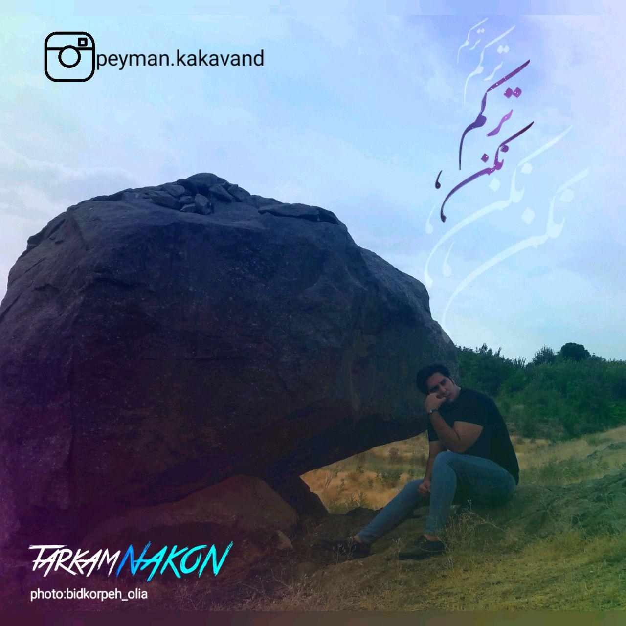 Peyman Kakavand – Tarkam Nakon