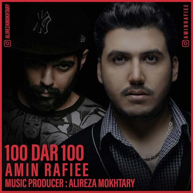 Amin Rafiee – 100 Dar 100