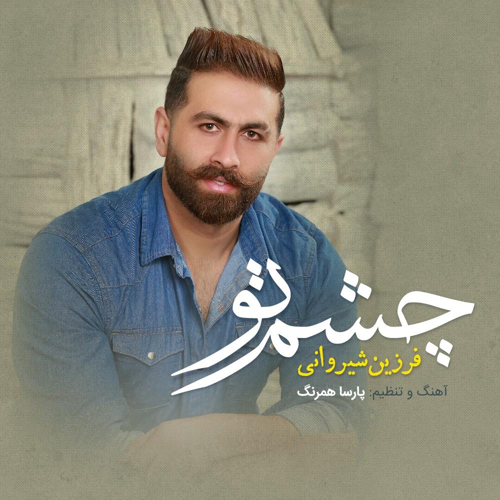 Farzin Shirvani – Cheshme To