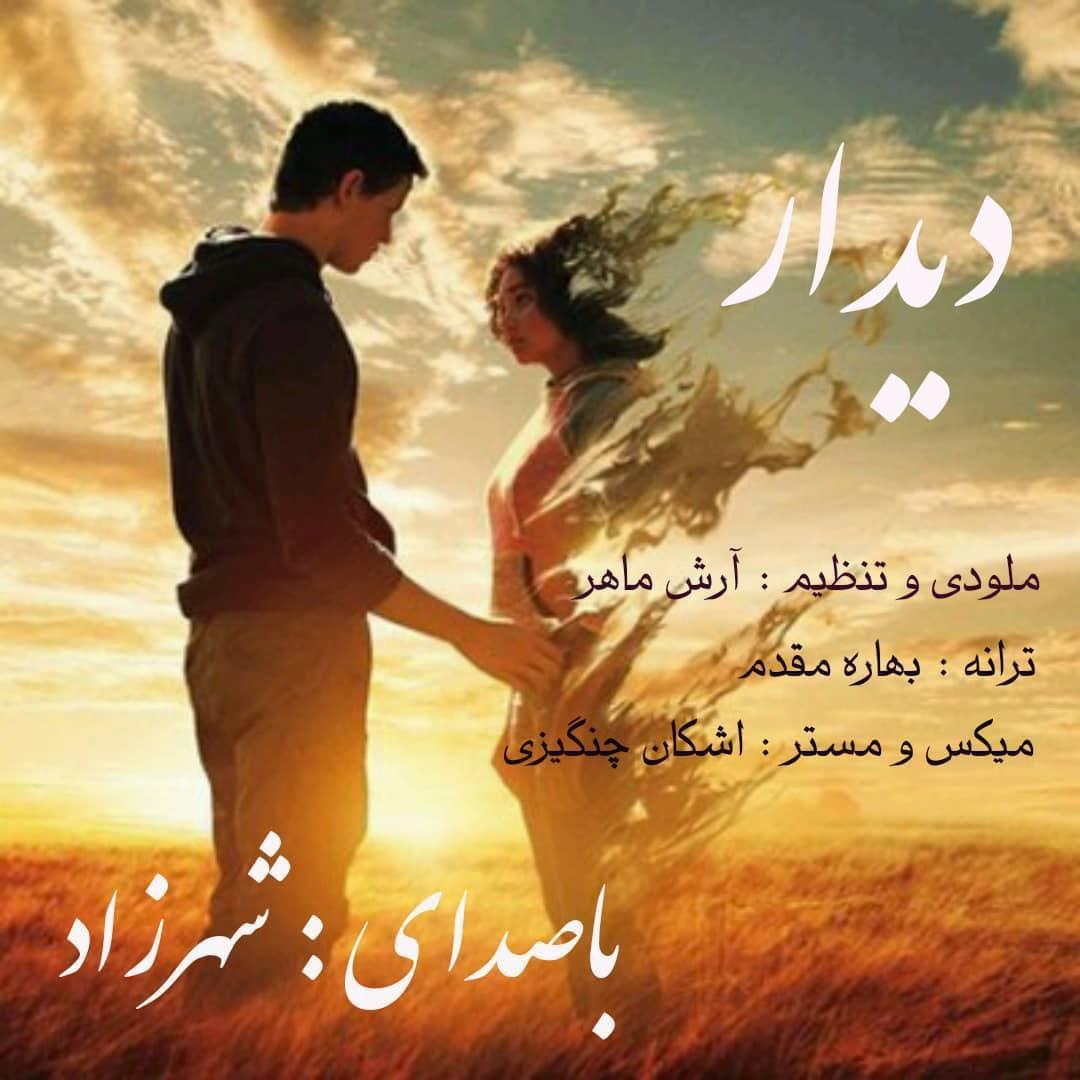 Shahrzad – Didar
