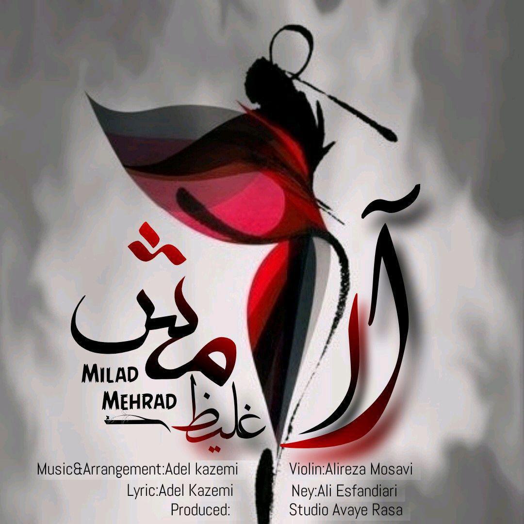 Milad Mehrad – Aramesh Ghaliz