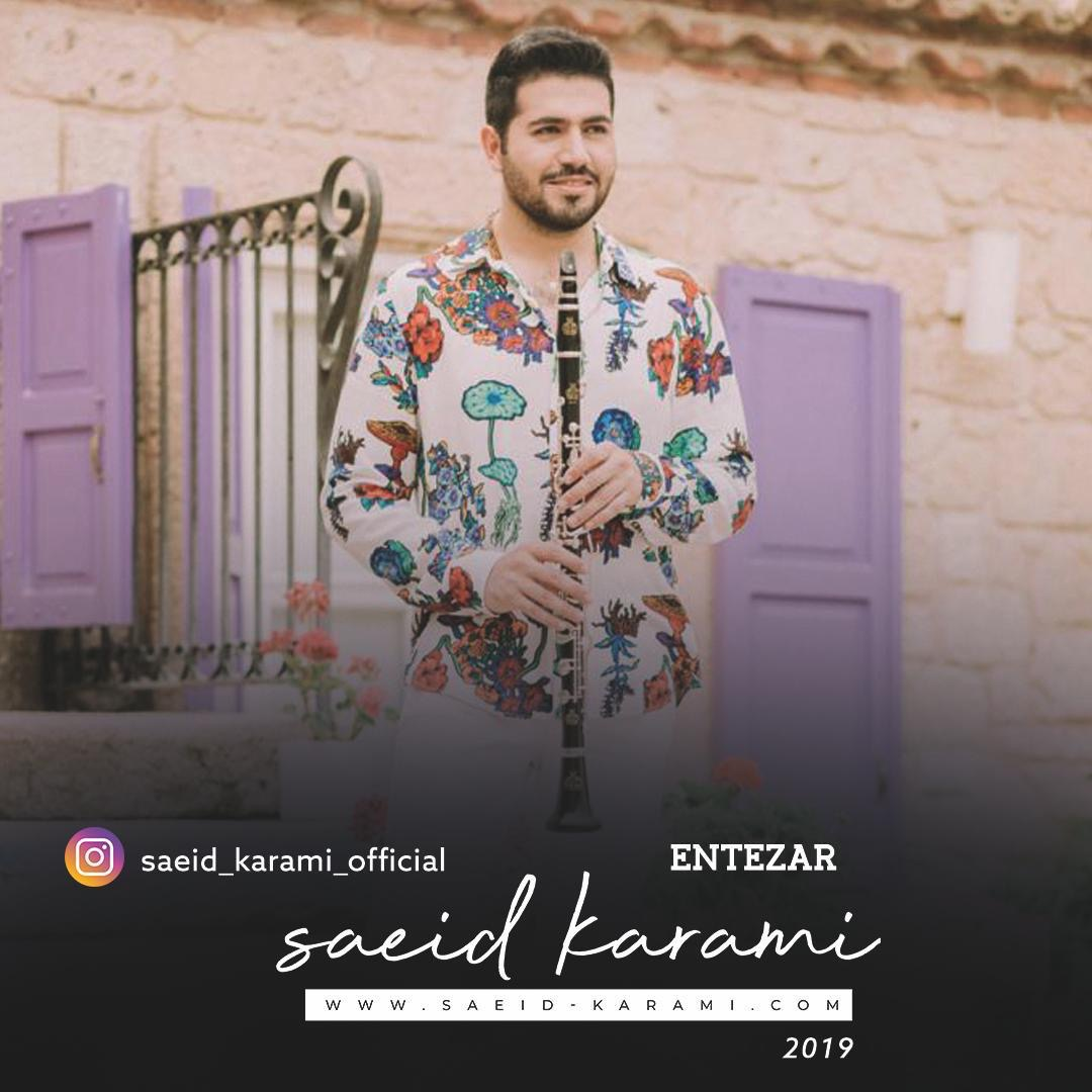 Saeid Karami – Entezar (Instrumental)