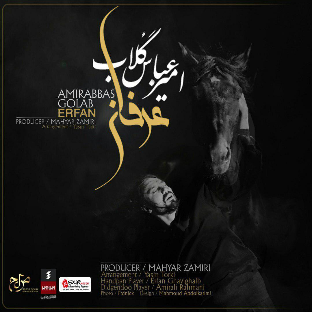 Amirabbas Golab – Erfan