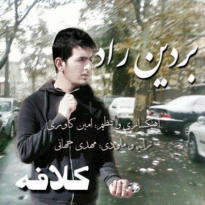 Bardin Rad – Kalafe