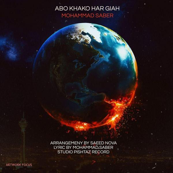 Mohammad Saber – Abo Khako Har Giah