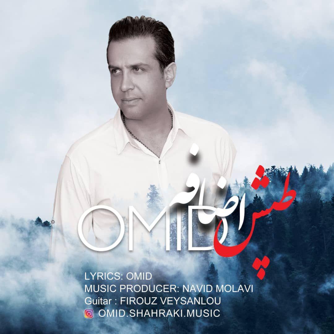Omid Shahraki – Tapesh Ezafeh