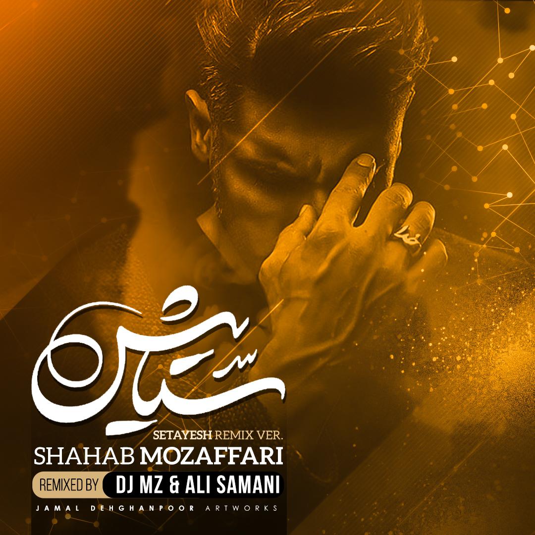 Shahab Mozaffari Feat Dj Mz Feat Ali Samani – Setayesh