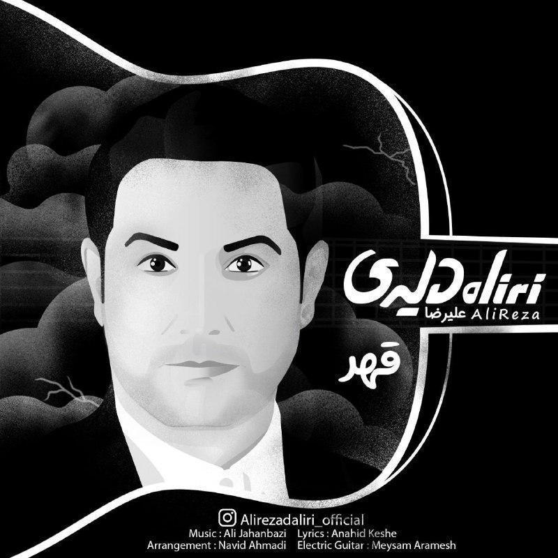 Alireza Daliri – Ghahr