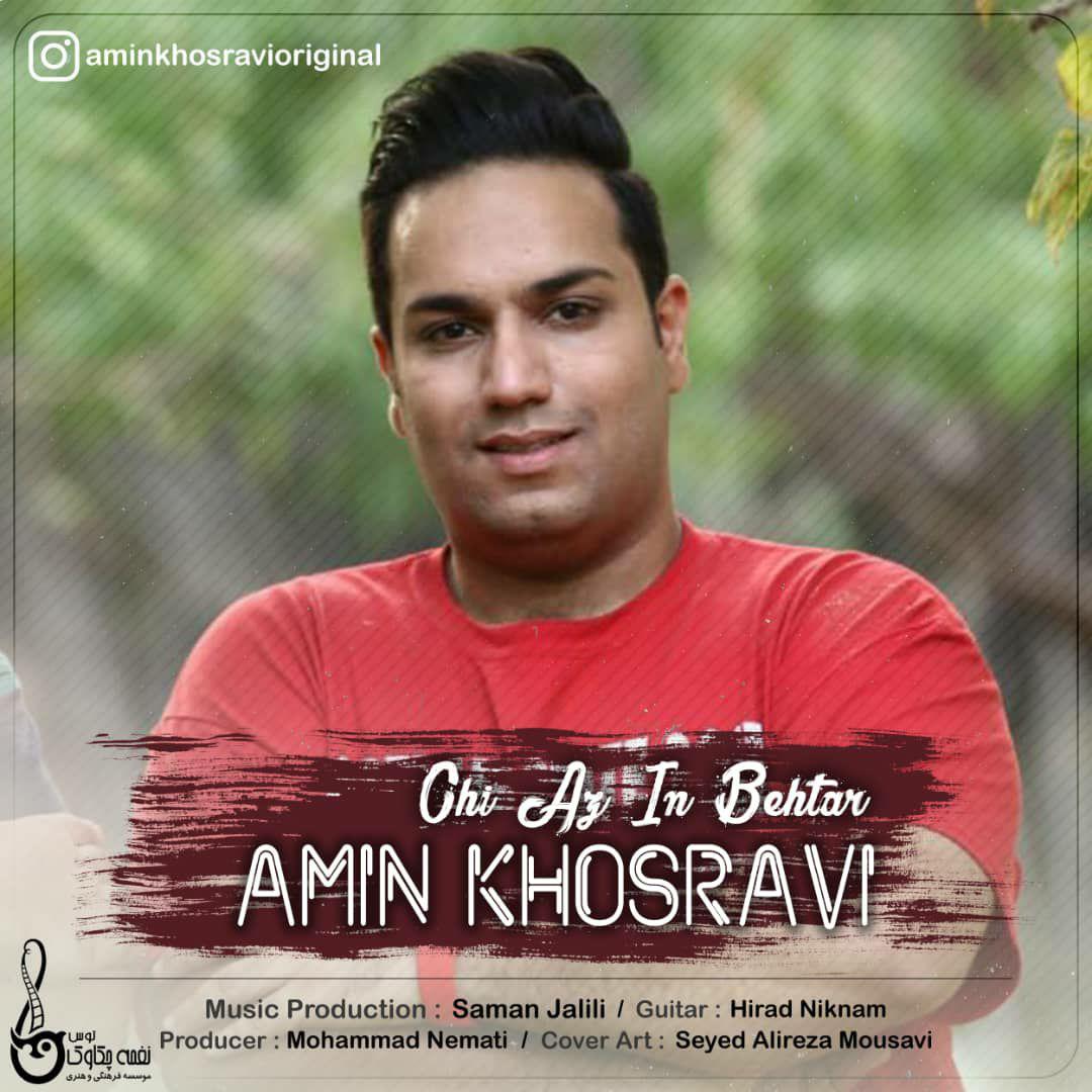 Amin Khosravi – Chi Az In Behtar