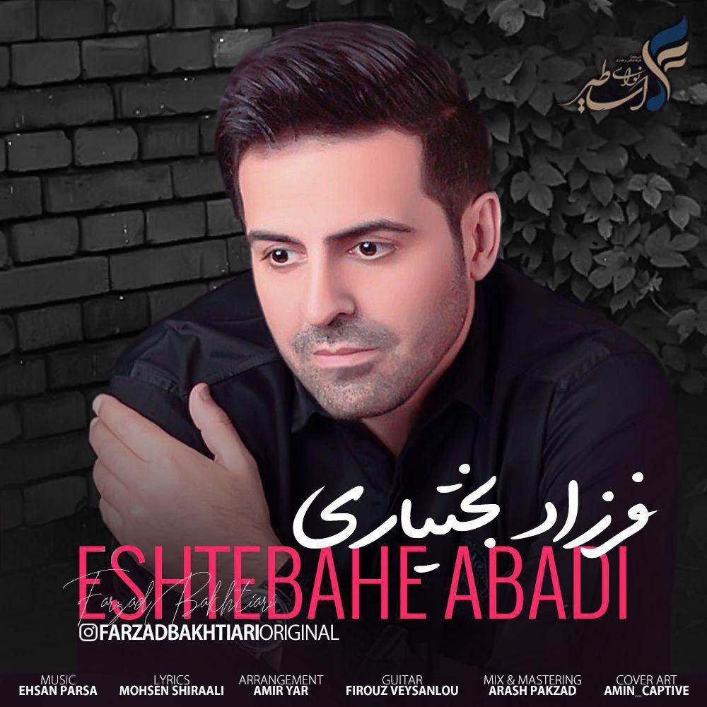 Farzad Bakhtiari – Eshtebahe Abadi