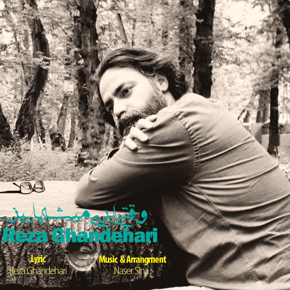 Reza Ghandehari – Vaghati Abri Mishe Paeez