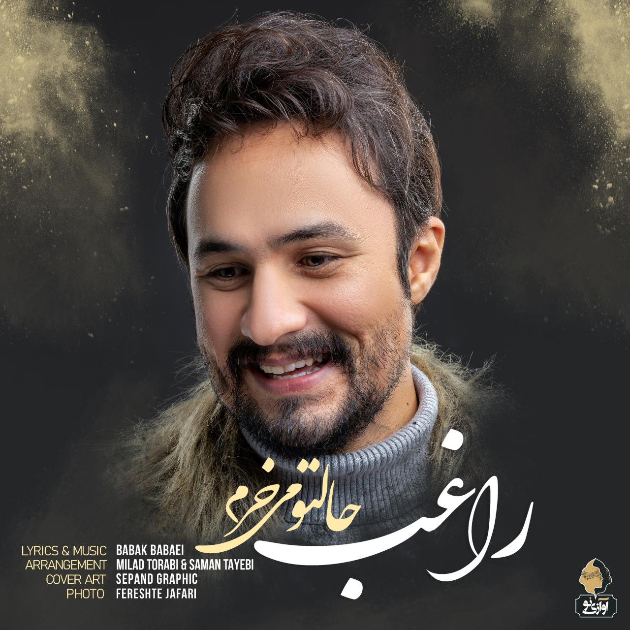 Ragheb - Haleto Mikharam